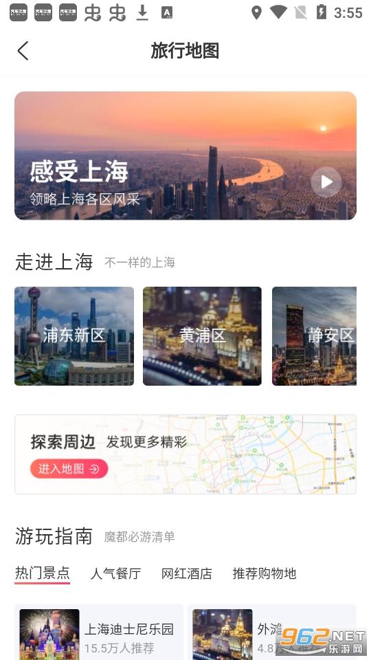 游上海appv2.1.9 安卓版截图1