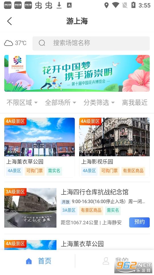 游上海appv2.1.9 安卓版截图0