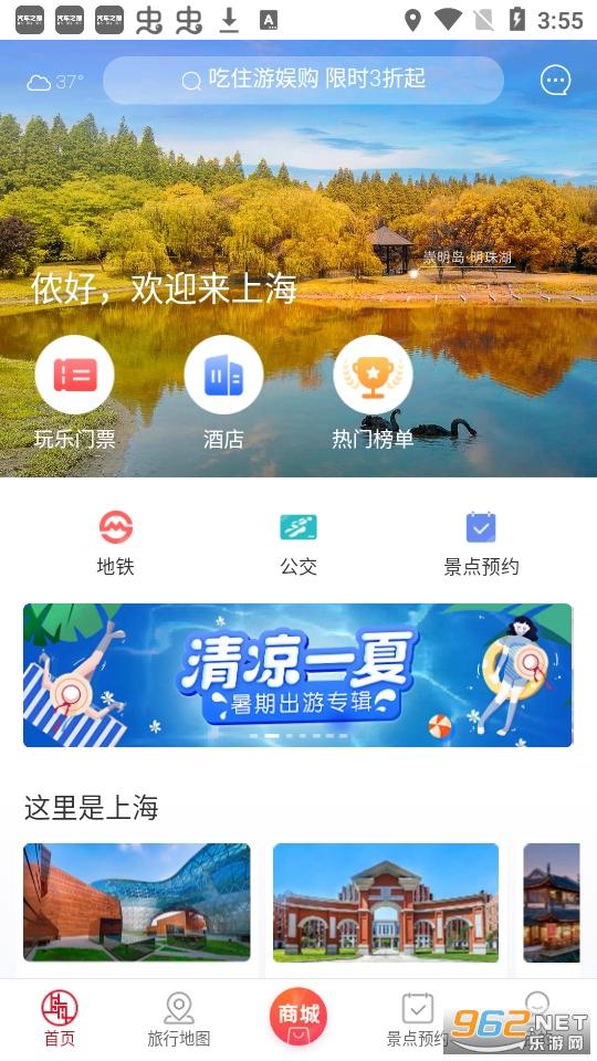 游上海appv2.1.9 安卓版截图4