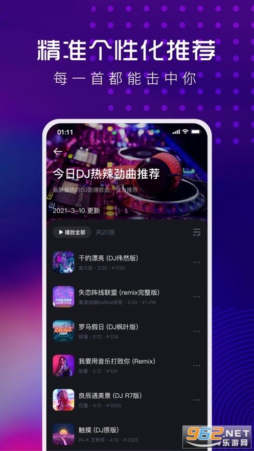 酷狗DJ appv1.0.0 官方版截图0