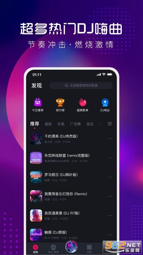 酷狗DJ appv1.0.0 官方版截图3