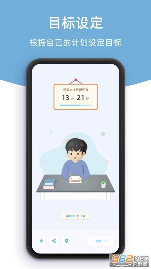 柠檬自习室线上自习室v1.0.9苹果版截图0