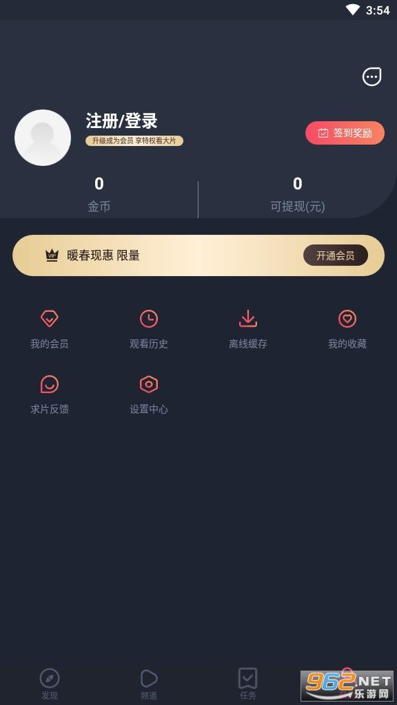泰剧迷app官方下载苹果版粉色v2021.7.13 ios手机版截图3