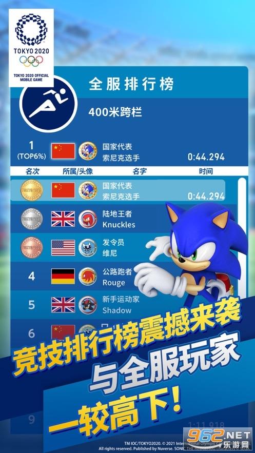 索尼克在2020东京奥运会手游v10.0.2 官方版截图2