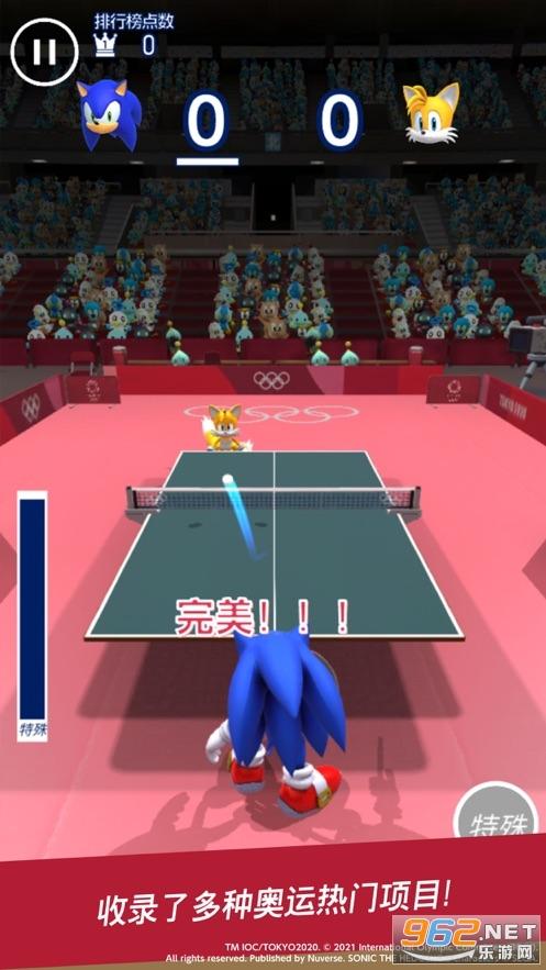 索尼克在2020东京奥运会手游v10.0.2 官方版截图4