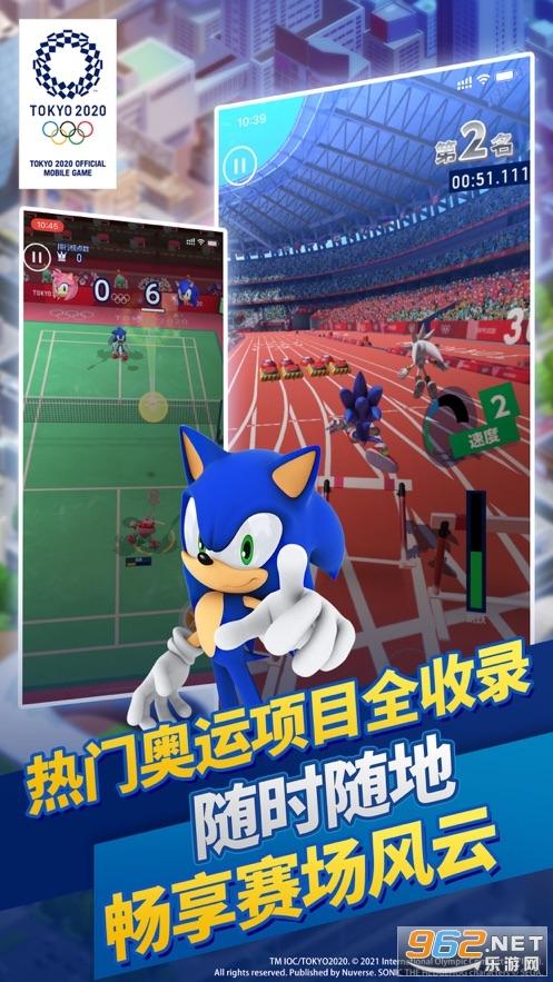 索尼克在2020东京奥运会手游v10.0.2 官方版截图0