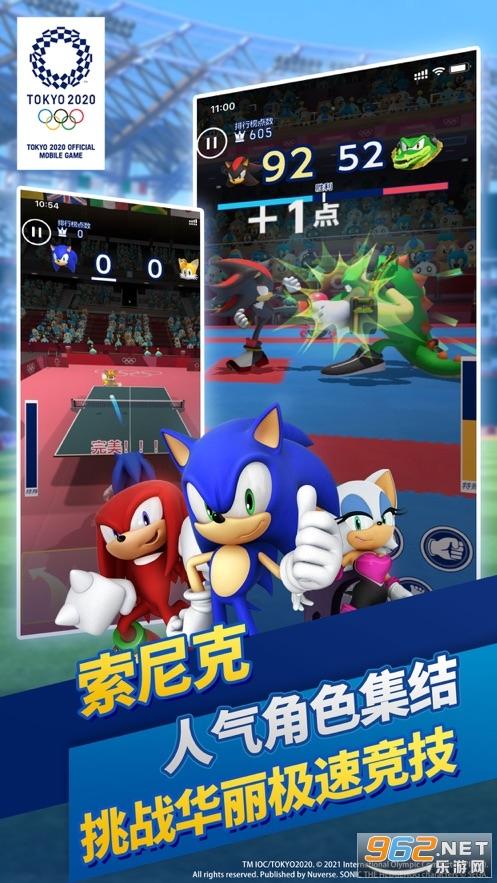 索尼克在2020东京奥运会手游v10.0.2 官方版截图1