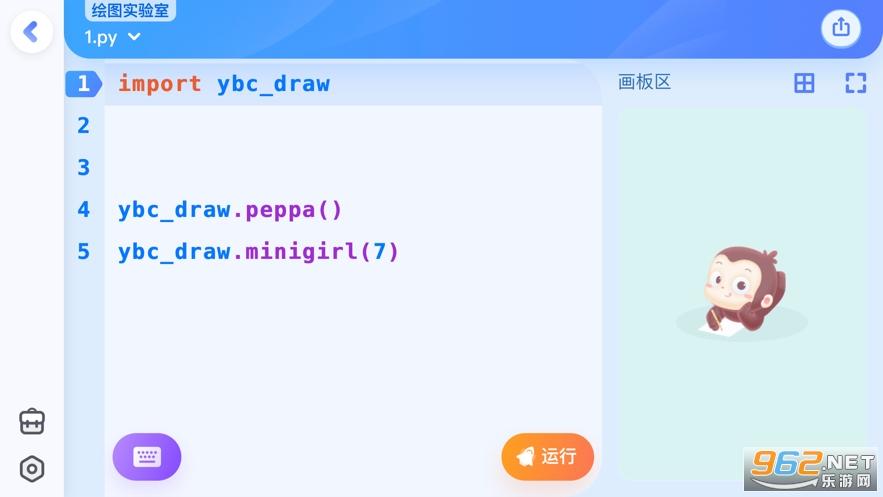 猿编程少儿班v1.0.0官方版截图0