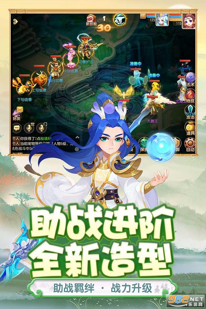 網易夢幻西遊v1.323.0截圖4