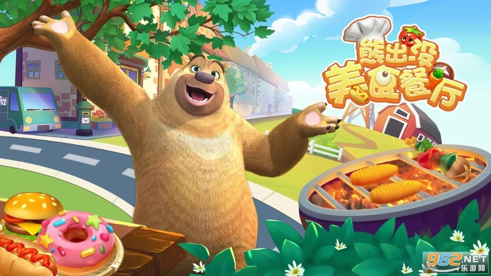 熊出没美食餐厅免费购买版v1.1.3 最新版截图0