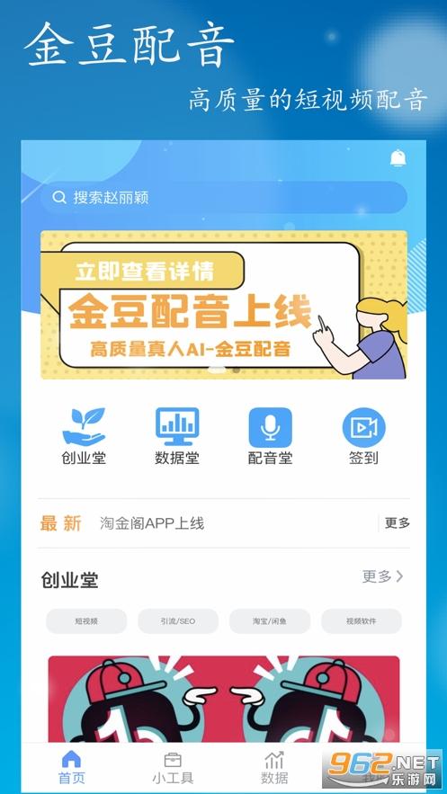 淘金阁搜索引擎appv1.0 官方版截图0