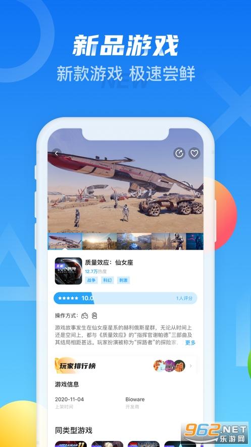 天翼云游戏苹果版v3.7.2 最新版截图0