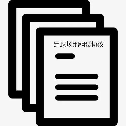 足球场地租赁协议范本