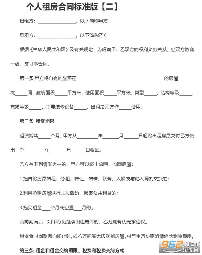 个人租房合同标准版简单版截图1