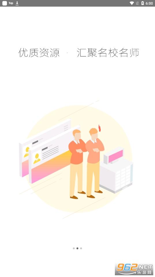 智慧陕教app2.0安装v1.0.6截图3