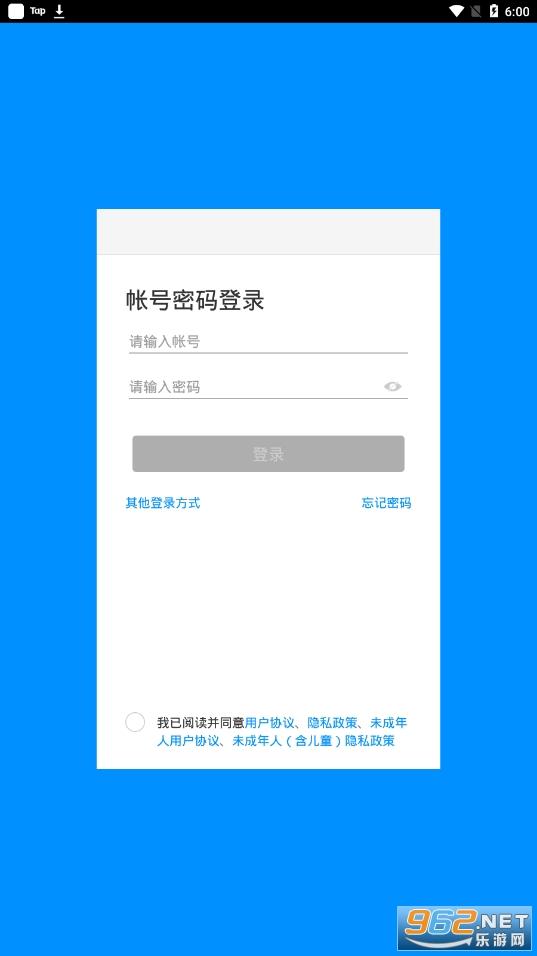 智慧陕教app2.0安装v1.0.6截图1
