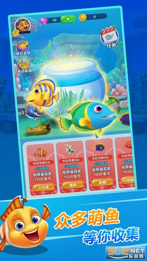 欢乐水族箱游戏v1.1 苹果版截图0