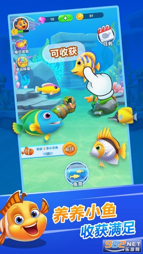 欢乐水族箱游戏v1.1 苹果版截图1