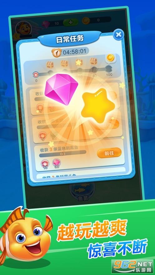 欢乐水族箱游戏v1.1 苹果版截图3