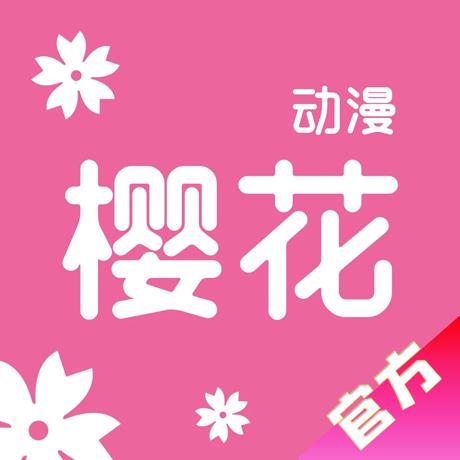 樱花动漫官方APP最新版
