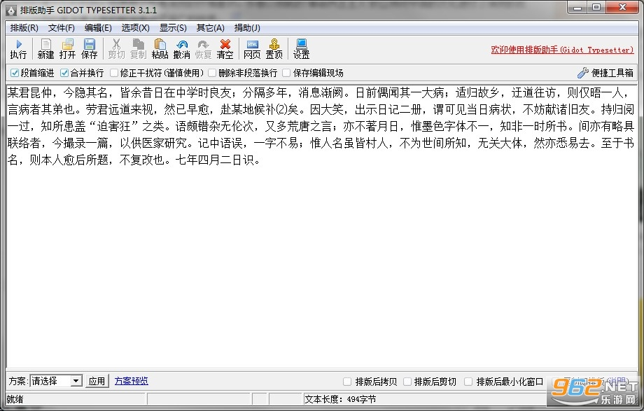 排版助手绿色版(一键排版)v3.1.1 最新版截图0