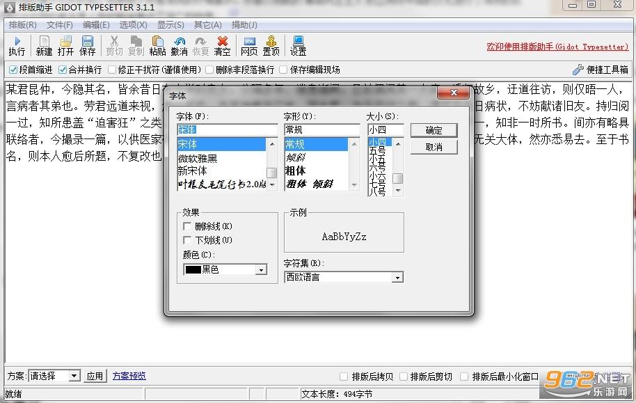 排版助手绿色版(一键排版)v3.1.1 最新版截图1