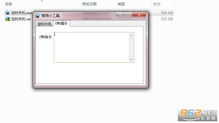 电脑定时关机软件(自定义时间)截图1