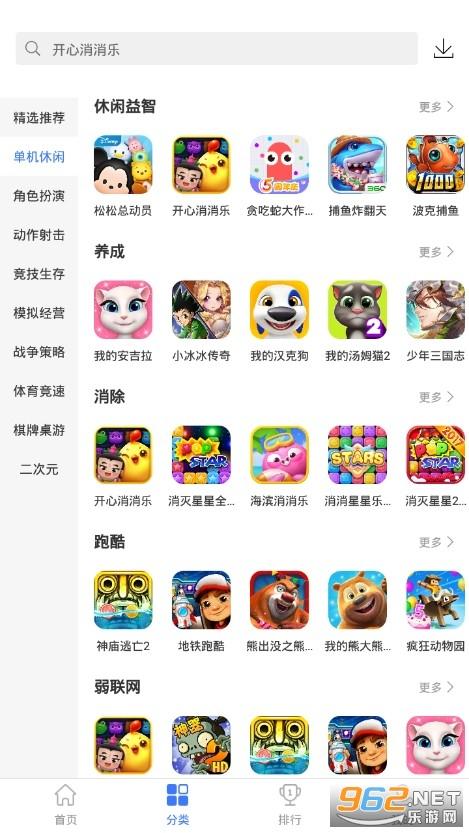 360游戏大厅手机版appv6.2.011 最新版截图3