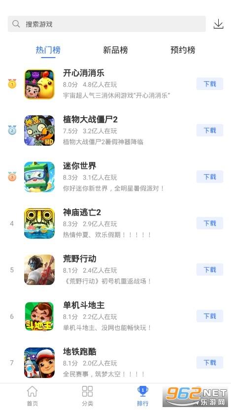 360游戏大厅手机版appv6.2.011 最新版截图2