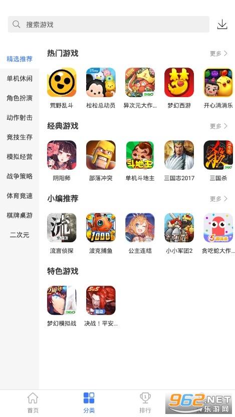 360游戏大厅手机版appv6.2.011 最新版截图1