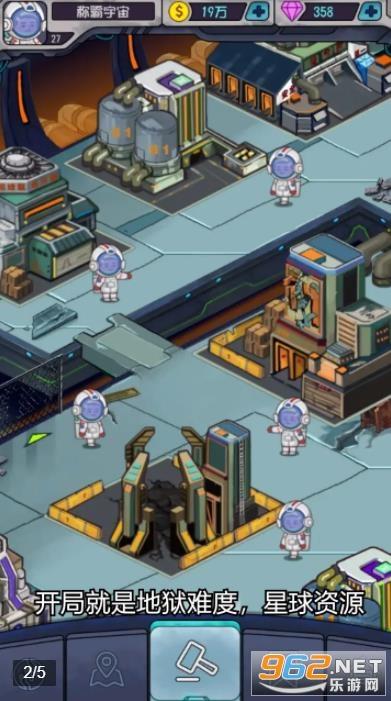 移民外太空游戏v0.0.1 小游戏截图2