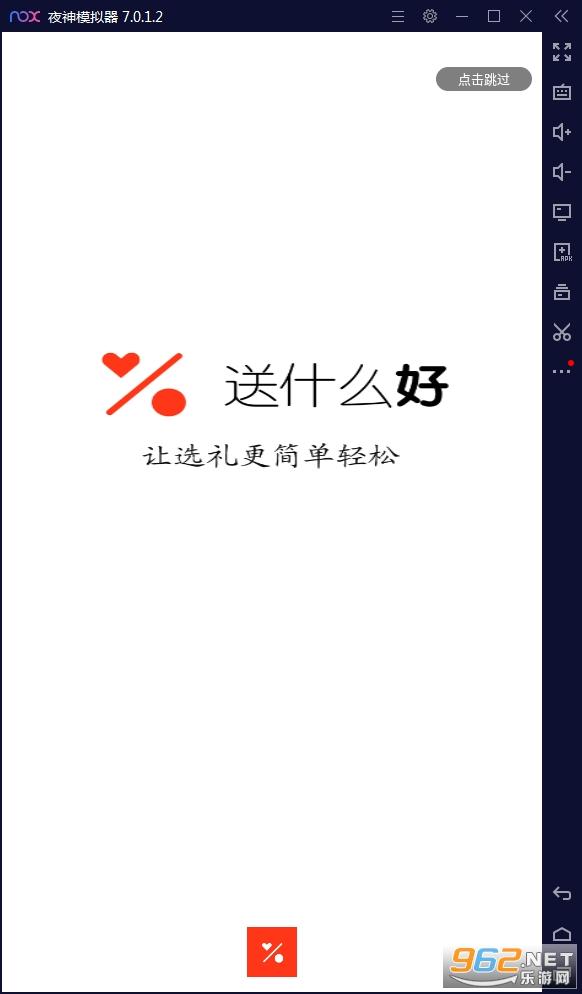 送什么好appv2.1.2官方版截图0