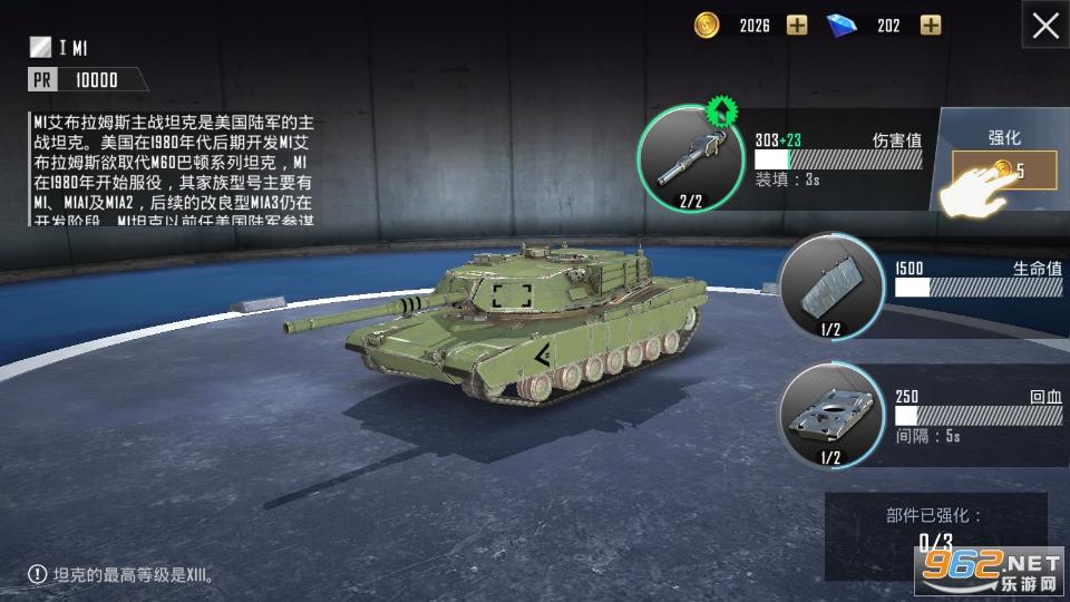战狼坦克游戏v1.5.2 中文版截图0