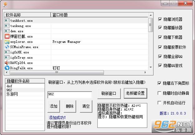 老板键软件v21.0.0.3 (一键隐藏)截图2