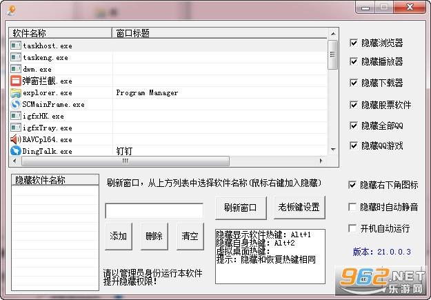 老板键软件v21.0.0.3 (一键隐藏)截图0