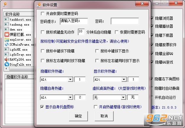 老板键软件v21.0.0.3 (一键隐藏)截图1