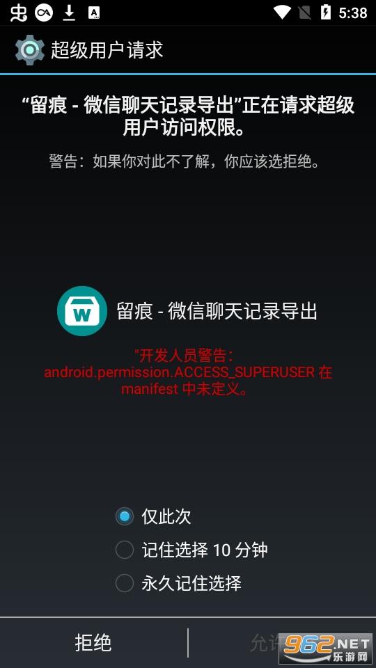 微信聊天记录导出appv2.0 (留痕)截图3