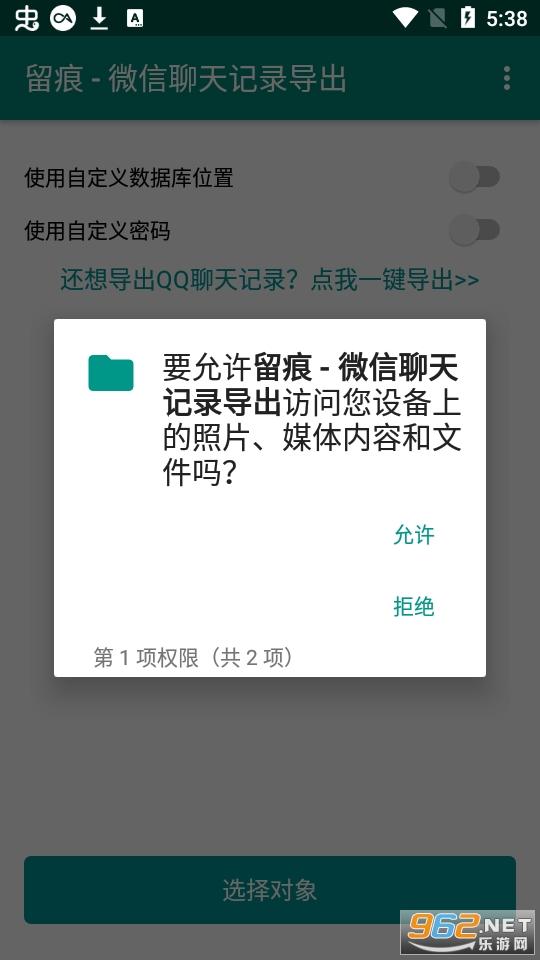 微信聊天记录导出appv2.0 (留痕)截图1