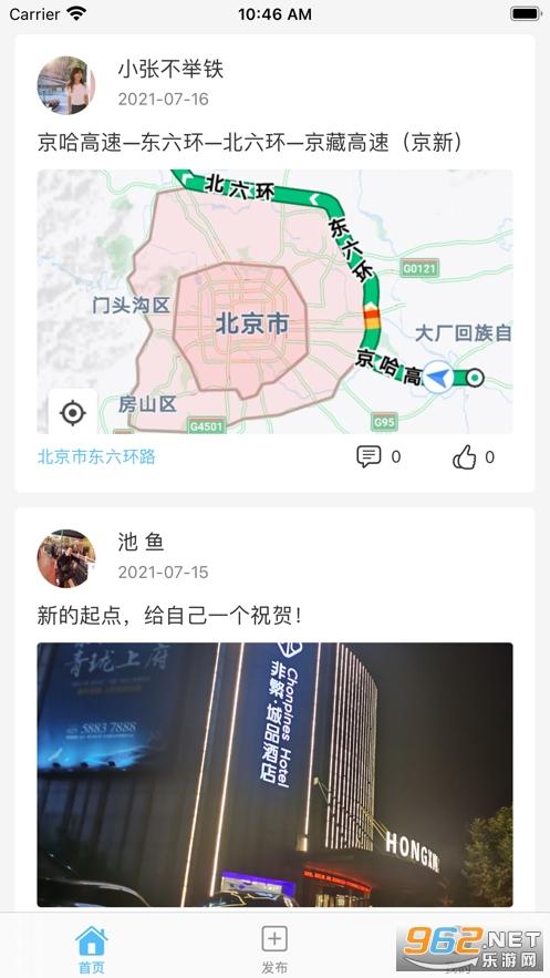旅游足迹地图appv1.0 官方版截图2