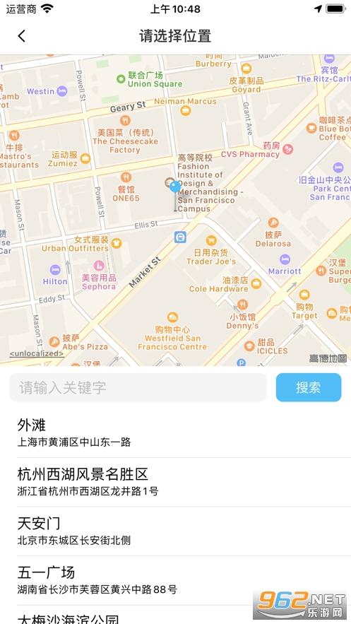 旅游足迹地图appv1.0 官方版截图0