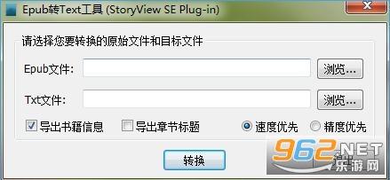 ePub Converter(epub转换器)v3.21.7012.379免费版截图0