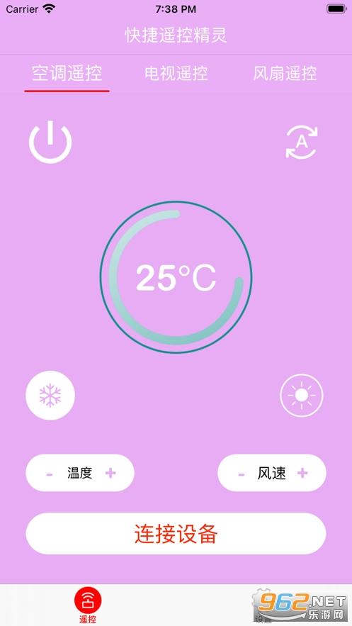快捷遥控精灵appv1.0 最新版截图2