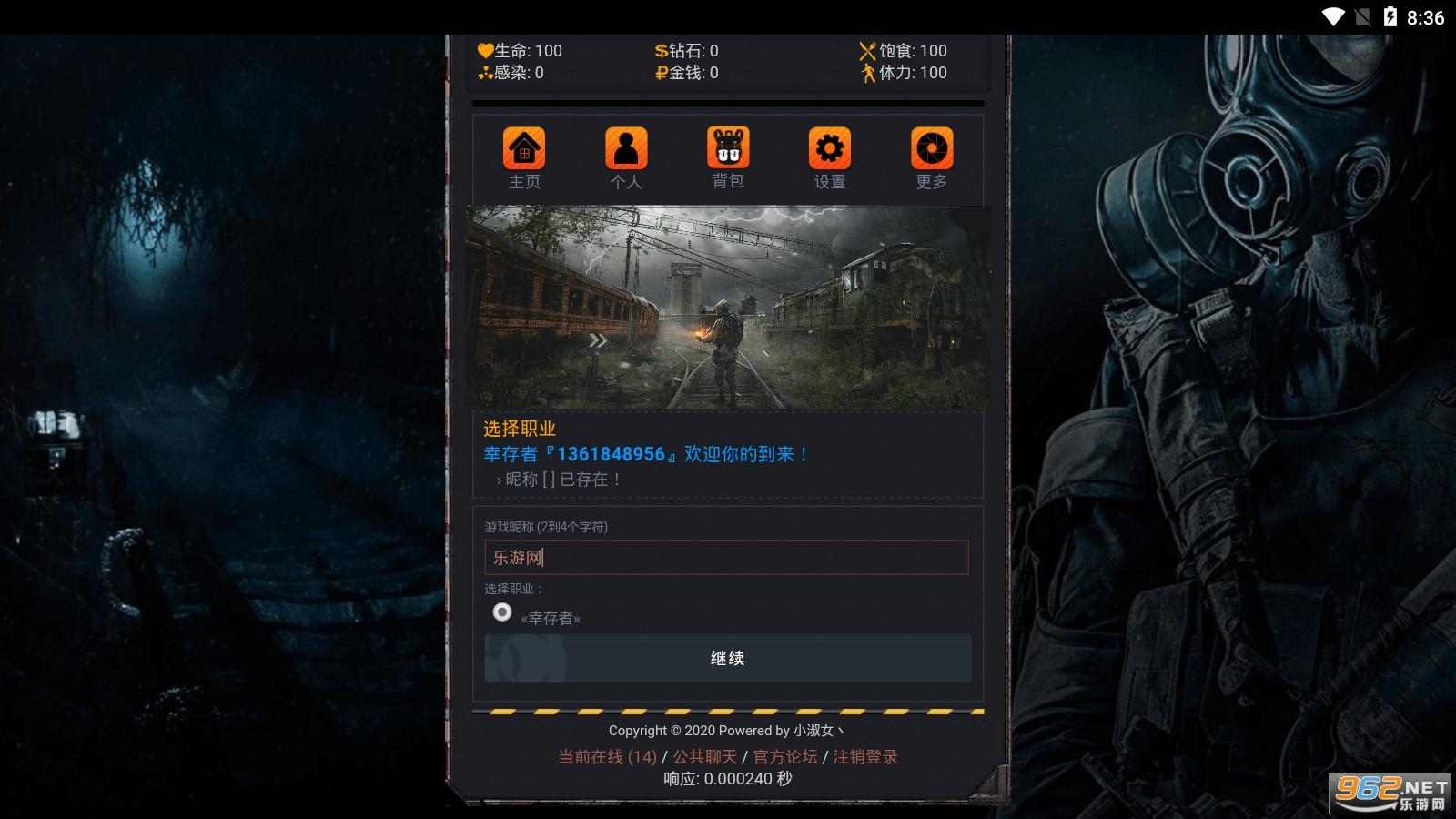 Wap幸存者(内测服)v2.0中文版截图5
