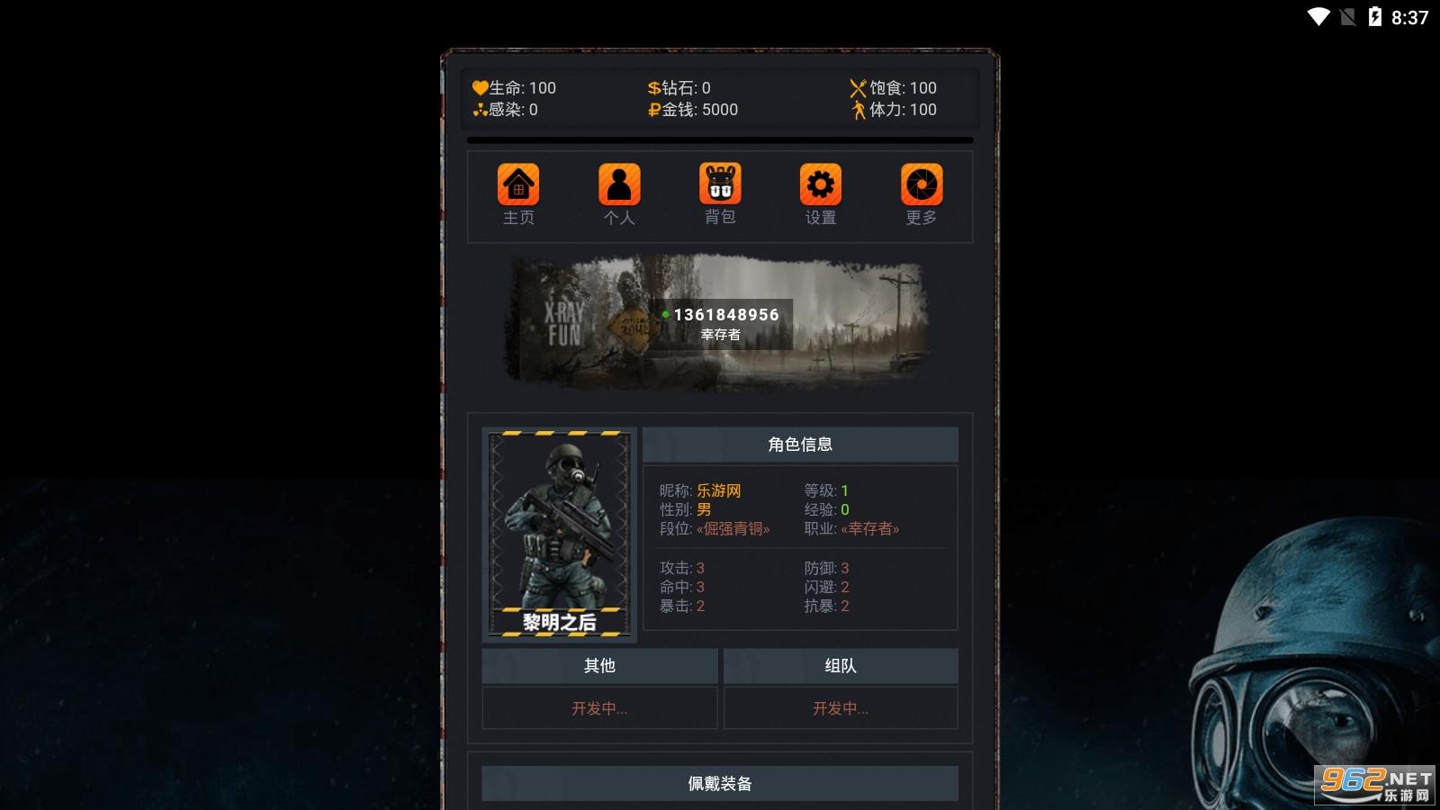 Wap幸存者(内测服)v2.0中文版截图1