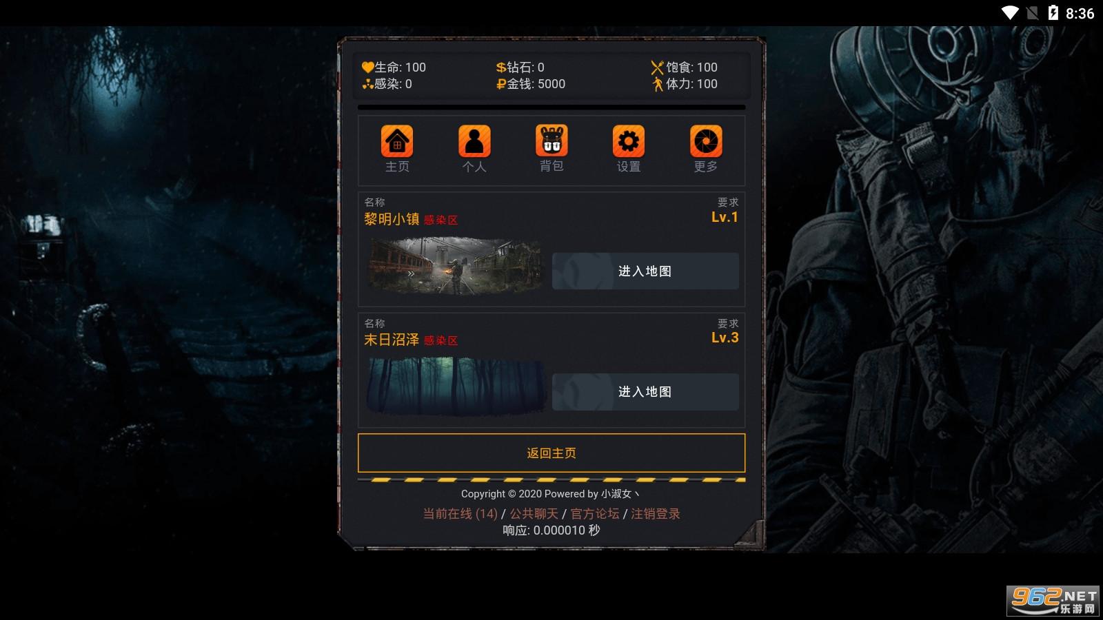Wap幸存者(内测服)v2.0中文版截图3