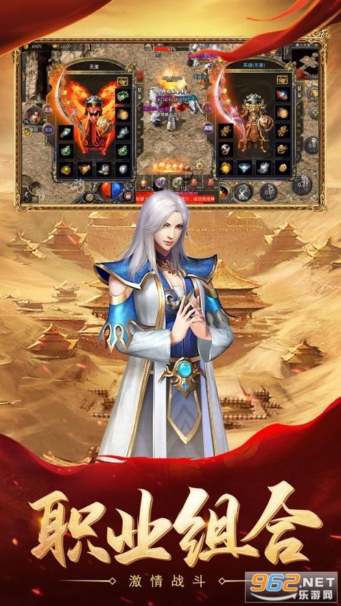 熱血合擊劉亦菲代言v1.1.5 官方版截圖0