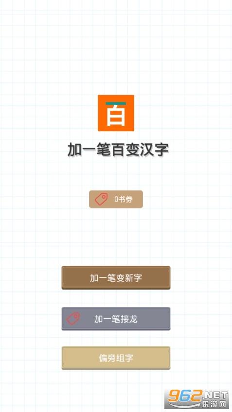 加一�P�新字游��v1.3 最新版截�D2