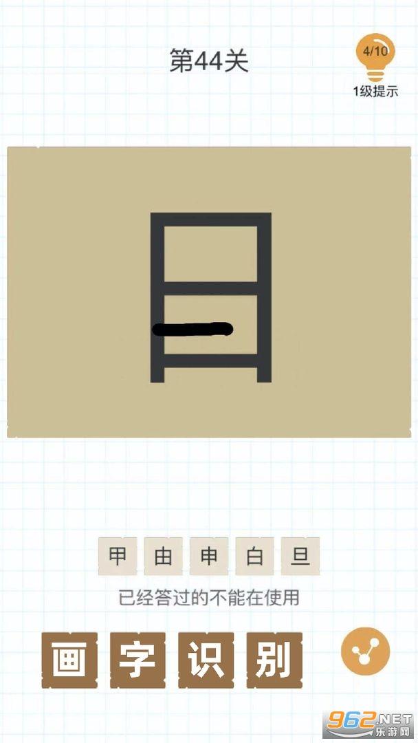 加一�P�新字游��v1.3 最新版截�D3