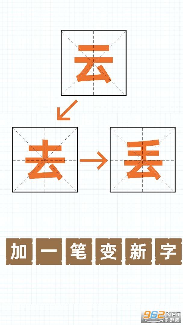 加一�P�新字游��v1.3 最新版截�D0