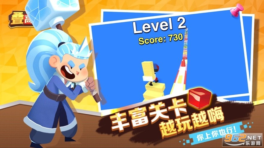 叠高高大战游戏v1.0 苹果版截图1
